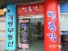 천안 쌍용동 '청룡각' 짜장면 가장 싼 집
