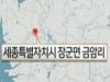 세종시 편의점 총기 사건 용의자 숨진 채 발견