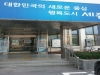 세종 신도시 지역 이장 자격·운영 '논란'