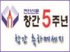 '천안신문' 창간5주년 축하메시지