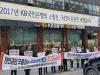 국민은행 태안지점 폐점에 군민들 '울화통' 터져