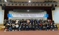 삼성SDI, 대학생 자원봉사활동비 6천2백만원 지원