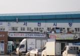 서천특화시장 회계비리 '끝까지 간다'