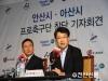 아산시 프로축구단 정식 창단 의향 밝혀