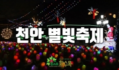 [동영상] 아름다운정원 화수목 '별빛축제'
