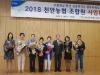 천안농협, 원로조합원 초청 사업활성화 교육 가져