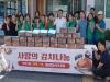 일봉동, 소외계층에 사랑으로 담근 김치 전달