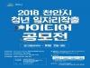 '청년 일자리창출 아이디어' 공모전 개최