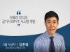 공주대 김준태 교수, 산업부장관상 수상