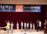 천안문인협회, 민촌백일장 열어