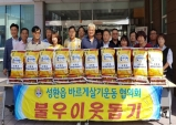 성환읍 바르게살기위원회, 소외계층에 쌀 34포 후원