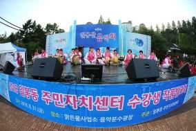 [포토] 주민화합의 잔치 '일봉산 음악회'