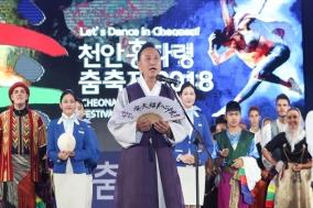 국내 최대 춤의 향연…'천안흥타령춤축제 2018' 개막