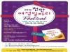 '천안 여성일자리 페스티벌' 25일 개최...50여개 업체 참여