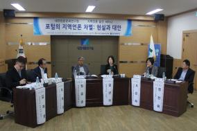 """장호순 교수 """"포털 첫 화면에 지역뉴스 게재 의무화해야"""""""