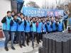 천안시시설관리공단, '1004 연탄 기부행사' 펼쳐