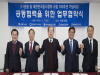 독립기념관-충청권 4개 교육청, 공동업무 협약