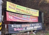 강당골 산림복지지구 추진...주민들 강력 반발