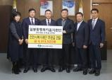 일봉동 행복키움지원단, 바자회 수익금 기부