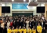 상명대 국어문화원, '우리말 가꿈이 전체 모꼬지' 개최