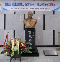 [포토] 천광학원, 설립자 노암 문성규 이사장 흉상 제막식 거행