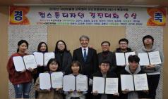 충남도립대, 구기자 스카프로 산학협력 EXPO '최우수'