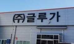 [기업탐방] 청년 벤처기업 (주)글루가