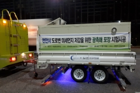친환경 도로포장으로 미세먼지 줄인다