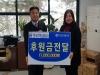 한국주택금융공사 천안지사, 아우내은빛복지관에 후원금 전해