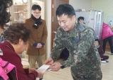 성환읍 제2방공유도탄 여단, 저소득층에 바자회 수익금 전달