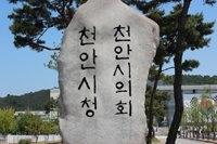천안시 내년 국비지원사업 대거 포함…3,182억원 확보
