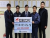 동양철관 천안공장, 급여 끝전 모아 성금 기부