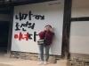 [기획] 유학생이 바라본 한국문화㊺ – 일본 '송은현'