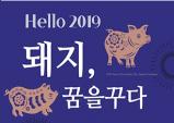 천안예술의전당미술관, 기해년 특별전 'Hello! 2019! - 돼지, 꿈을 꾸다'