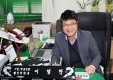 선문대 여영현 교수, 한국지방공기업학회 회장 선임