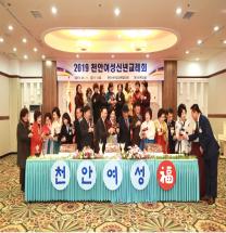 천안시여성단체협의회, 2019 천안여성신년교례회 개최