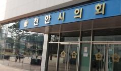 천안시의회, 기해년 첫 임시회 개회...오는 17일부터