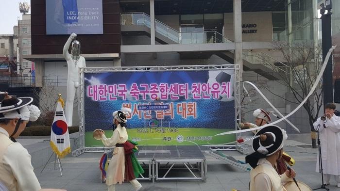 [포토] 축구종합센터 천안유치 범시민 결의대회