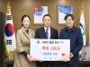 성정동 아리산, 개업 축하 쌀 이웃에 기부