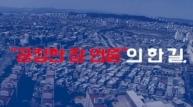 [동영상] 천안신문-아산신문 홍보 영상