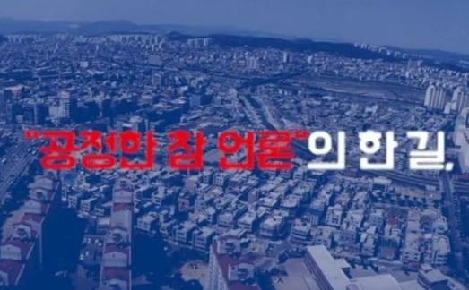[동영상] 천안신문-아산신문 홍보영상