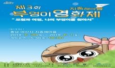 아산 지중해마을에서 제3회 부엉이 영화제 열려