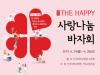 단국대병원, 'The Happy 사랑나눔 바자회' 개최