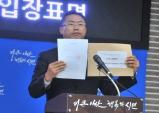아산시의회, 민주당 vs 한국당...결국 법정으로