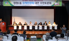 성정1동 주차문제 해결 위해 민관단체 힘 모아