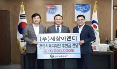 중부환경‧천안청화공사‧세창이엔티, 천안복지재단에 각 1000만원 '쾌척'