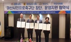 (가칭)아산시민프로축구단, 운영지원 협약 통해 '본격 첫 발'