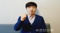 [코로나19 이겨내자!] 천안 출신 배우 윤서현 씨, 코로나19 시민 응원 영상 메시지
