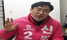"""[직격인터뷰] 미래통합당 신범철 """"'신범철'이라는 상품 요긴하게 써주시라"""""""