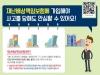 임대아파트·연립주택, '재난배상책임보험' 의무 가입...내달 6일까지